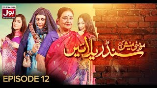 Download Mohini Mansion Ki Cinderellayain Episode 12 | Pakistani Drama | 18 February 2019 | BOL Entertainment Video