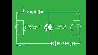 Download ΔΙΑΛΟΓΟΙ: Το Ποδόσφαιρο στον Κόσμο Video