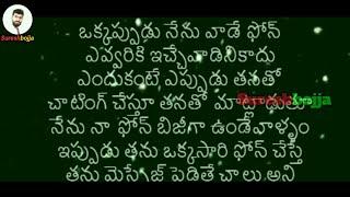 Download తెలుగు హార్ట్ హార్ట్ టచ్చింగ్ రియల్ లవ్ స్టోరీస్   #Sureshbojja   Telugu love stories   love failure Video