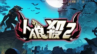 Download 【人狼殺2】12人村いきます 7/17 Video