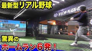 Download 最新型リアル野球!トクサンVSライパチ特大HR6発の大空中戦! Video