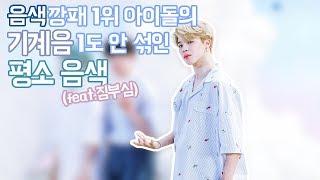 Download [방탄소년단/지민]음색깡패 1위 아이돌의 기계음 1도 안 섞인 평소 음색(feat.짐부심) Video