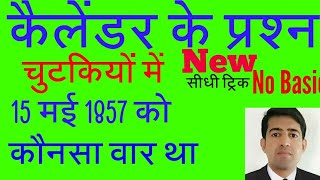 Download किसी भी तारीख का वार ज्ञात करने की शार्ट ट्रिक (find day of given date ) short trick Video