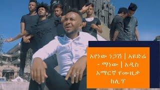 Download Ethiopia: Ayenew Negash አየነው ነጋሽ | አዩድሬ - ማነው | Manew አዲስ አማርኛ የሙዚቃ ክሊፕ Video