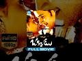 Download Okkadu Full Movie   Mahesh Babu, Bhumika Chawla, Prakash Raj   Guna Sekhar   Mani Sharma Video