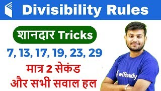 Download Divisibility Rules of Number in Hindi, सिर्फ 1 Trick से कोई भी सवाल Solve करें मात्र 2 Sec में Video