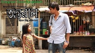 Download Bangla New Documentary film II Ontoral II A Himel Himu Direction II BranDs Film Production Video