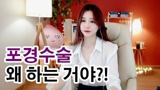 Download 박가린님♥포경수술 왜 하는거야? Video