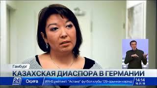 Download Самая большая казахская диаспора в Европе проживает в Германии Video
