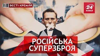 Download Інноваційна російська медицина, Вєсті Кремля, 13 грудня 2018 Video