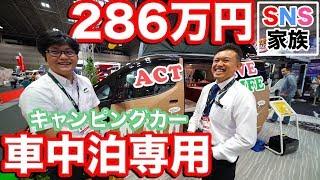 Download 【レビュー】286万円車中泊専用キャンピングカーが1人暮らしの部屋状態!   SNS Family Video