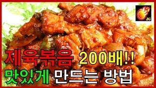 Download [제육볶음 공략] 제육볶음을 200배 맛있게 만드는 방법 - Jegalyang ★ PD제갈량 / How to cook delicious ″Stir fried Pork″ Video