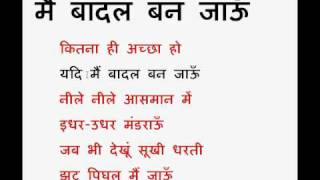 Download मैं बादल बन जाऊँ (Hindi Poem-Main Badal Ban Jaon) Video