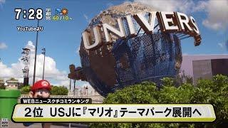 Download 任天堂 USJに『マリオ』テーマパーク展開へ [モーニングCROSS] Video
