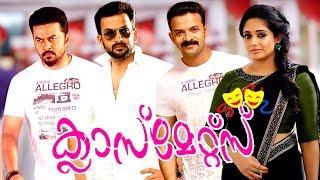 Download Latest Malayalam Full Movie 2016 | Classmates | Latest Upload New Releases | Prithviraj | Indrajith Video