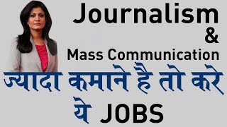 Download Career in Mass Communication After 12th, Diploma, UG, PG | Jobs, Salary | Why Journalism?? Video