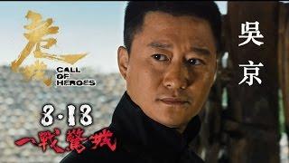 Download 《危城》 Call Of Heroes - 吳京 Wu Jing (In Cinemas 18 August) Video