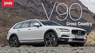 Download Volvo V90 Cross Country ― тест-драйв с Никитой Гудковым Video