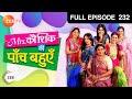 Download Mrs. Kaushik Ki Paanch Bahuein - Episode 232 - 25-05-2012 Video