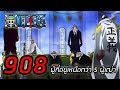 Download [สปอย] : วันพีช ตอนที่ 908 ผู้ที่อยู่เหนือกว่า ″ห้าผู้เฒ่า″ !! Video