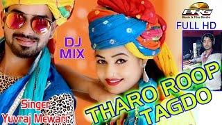 Download Tharo Roop Tagdo | Twinkle Vaishnav का ये DJ गीत पुरे राजस्थान में मचा रहा है धूम | एक बार जरूर सुने Video