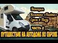 Download На АвтоДоме по Европе. Часть 2. Венеция. Camping Fusina. Едем в Пизу. Video