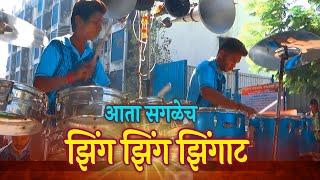 Download Zingat Song Sai Siddhi Musical Group | Charkop Cha Raja 2018 | Aagaman Sohala | Banjo Party 2018 Video