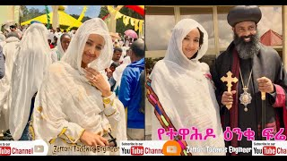 Download Amazing Artist MESERET MEBRATE Performance on Ethiopian Orthodox Mezmur( Yilal Andebete) Video