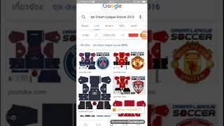 Download วิธีการเปลี่ยนชุด Dream League Soccer 2018 สอนเปลี่ยนชุดเมืองทอง Video