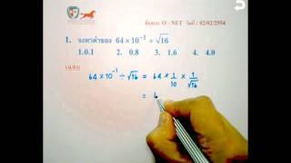 Download เฉลยข้อสอบคณิตศาสตร์ O-NET ม.3 ตอนที่ 1 Video