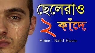 Download Chelera Kade - 2 | ছেলেরা কাঁদে - ২ | Sad Story | Voice : Nabil Hasan Video