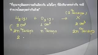 Download Kme.Angka13ปริมาตรของแก๊สในปฏิกิริยาเคมี Video