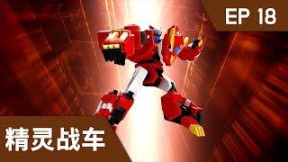 Download [精灵战车] 第十八集 - 变身,超能升级! Video