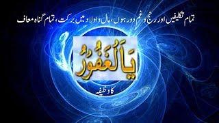 Download YA GHAFOOR U KA WAZIFA Video