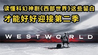 Download 大聪看电影:读懂科幻神剧《西部世界》的这些留白,才能好好迎接《西部世界》第二季 Video
