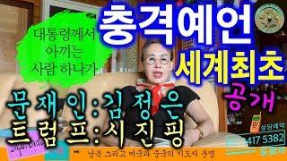 Download [충격 예언 세계 최초 공개] #문재인 #김정은 #트럼프 #시진핑 #심진송TV Video