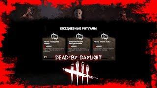 Download Dead by Daylight │ Майкл, Доктор и Сестра, делать вам дела пора Video