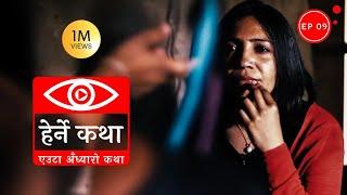Download एउटा अँध्यारो कथा - A Dark Story । हेर्ने कथा । Herne Katha Episode 09 Video