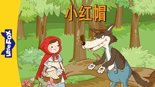 Download Little Red Riding Hood (小红帽) | Level 4 | Chinese | By Little Fox Video