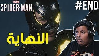 Download سبايدر مان : النهاية ! 🔥 | Marvel's Spider-Man #8 Ending Video