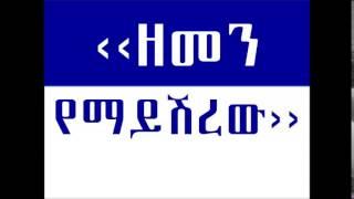 Download Zemen Yemayesherewu Video Video