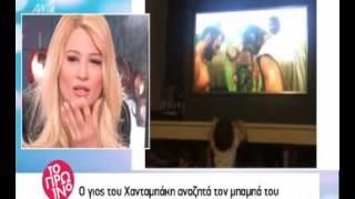 Download Η συγκίνηση της Σκορδά με τον γιο του Χανταμπάκη, που βλέπει τον μπαμπά του και τον φιλά στην TV Video