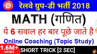 Download रेलवे ग्रुप-डी Math online coaching [hindi] Video