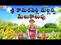 Download Komuravelli Mallanna Melukolupu || Komuravelli Mallanna Oggu Katha || Komuravelli Mallanna Songs Video
