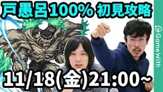 Download 【モンストLIVE配信 】戸愚呂100%(超究極・幽遊白書コラボ)を初見で攻略!【なうしろ】 Video