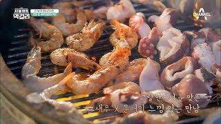 Download 그릴 위의 황제, 김조한! 그의 '해물 바비큐!!(Feat. 새우&문어), 막걸리와 환상궁합! l 지붕위의 막걸리 6회 Video