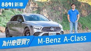 Download M-Benz A-Class 2019 這會是大家要的豪華掀背小車嗎? A250 | A200 | 8891新車 Video