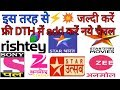 Download DD free dish मैं लाएं नये चैनल् buy seekho electric #ddfreedish #ddfreedishrepring Video