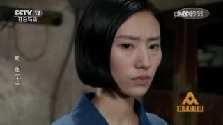 Download 默莲(上)【普法栏目剧 20170105】 Video
