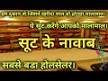 Download सूट का सबसे बडा होलसेलर। Desghiner Verity in Heavy Discount in Chandni Chowk in Aman Khurana Video